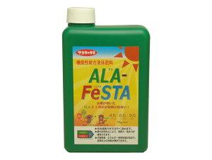サカタ ALA‐FeSTA液体肥料 アラフェスタ1kg (780ml)【ペンタキープスーパー】【ALA】【光合成】【液肥】【コスモ】