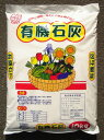 酸性土壌をマイルドに中和有機石灰10kg【酸度調整】【アルカリ性】【土壌改良】【牡蠣】
