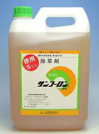 送料無料お徳用除草剤サンフーロン原液5L【雑草】【空き地】【駐車場】【畑】