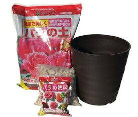 送料無料バラの植え替えセット 10号鉢、土、鉢底石、肥料のセット【ROSE】【薔薇】【薔薇】【つるバラ】【フレンチローズ】【イングリッシュローズ】