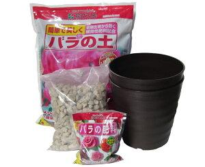 送料込み(一部除く)バラの植え替えセット 8号2鉢用鉢、土、鉢底石、肥料のセット