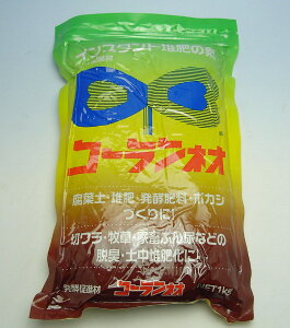 醗酵促進材コーランネオ1kg【ボカシ】 【堆肥】 【腐葉土】