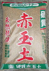硬質赤玉土小粒 約18L(12kg)【さつき】【盆栽】【通気性】【保水性】【土壌改良】【メダカ】【底床】