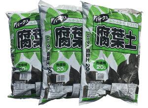 送料込み(一部除く)バーク堆肥入腐葉土約20L 3袋セット【保水性】【保肥性】【通気性】【土壌改良】 【送料無料】