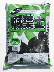 バーク堆肥入腐葉土約20L【保水性】【保肥性】【通気性】【土壌改良】