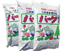 送料込み(一部除く) 西濃便香川県産 バーク堆肥約20L 3袋セット