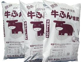 送料込み(一部除く) 西濃便香川県産 牛ふん堆肥20L×3袋