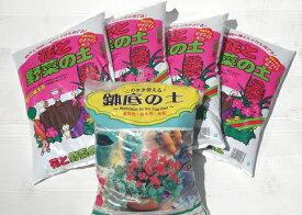 【送料無料】(一部除く)幅広い植物に使えます。花と野菜の土10L4袋 と鉢底石10Lのセット【草花】【鉢花】【家庭菜園】【花壇】【プランター】