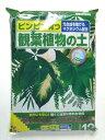 観葉植物の土12L【テーブルヤシ】【ウンベラータ】【モンステラ】【パキラ】