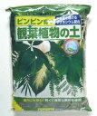 観葉植物の土5L【テーブルヤシ】【ウンベラータ】【モンステラ】【パキラ】