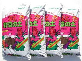 送料込み(一部除く)幅広い植物に使えます。花と野菜の土10L4袋セット【草花】【鉢花】【家庭菜園】【花壇】【プランター】 【送料無料】