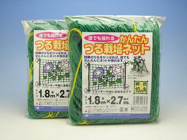 送料無料2個セットきゅうりゴーヤ、朝顔に栽培ネット1.8×2.7m【キュウリ】【緑のカーテン】【グリーンカーテン】【エンドウ】