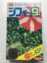 種まき、移植、さし木にサカタ ジフィーナイン 45個入り【育苗】 【種まき】 【芽だし】 【移植】