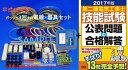【NEW】【送料無料】【楽天最安値に挑戦♪】平成29年度第二種 電気工事士 技能試験セット】IK21オリジナルセット+第…