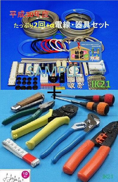 【即日発送】【平成30年度 第二種 電気工事士 技能試験セット】IK21オリジナルコンプリートセット〓電線、器具はもちろん、ホーザン製合格クリップ付属工具までセットにしました♪〓IK21-001