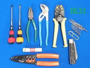 【2019年度第二種 電気工事士 技能試験セット ホーザン合格クリップ付】 ワンランク上のIK21オリジナル工具セット〓スケール付電工VAストリッパー、巾着工具袋付♪【コンパクトサイズに