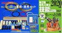 【第二種電気工事士技能試験セット】【2020年度】【NEW】【楽天最安値に挑戦♪】IK21オリジナルセット〓電線、器具(候…
