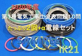 【第一種電気工事士技能試験セット】【2020年度】【楽天最安値に挑戦】 IK21オリジナル第1種電気工事士電線2回セット〓IK21-012