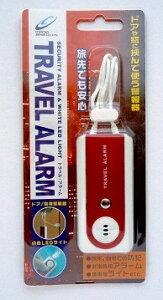 ノーブランド〓トラベルアラーム 白LEDライト付〓DX-A126