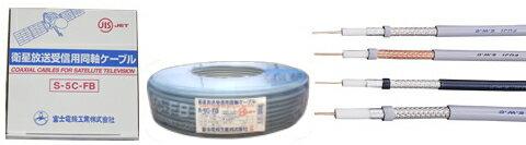 各社 〓 DXアンテナ同軸ケーブル 1メートルから切り売り 〓 S-5C-FB  白色