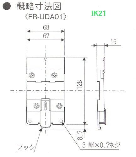 三菱電機 〓 D700シリーズインバータをDINレールに取り付けることのできるアタッチメント 〓 FR-UDA01