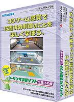 三菱電機 〓 シーケンサ学習用学習ソフト 位置決め編 日本語版 〓 FX-TRN-POS
