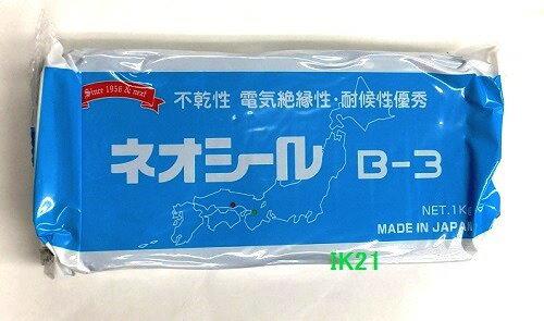 日東化成 〓 不乾性 ネオシール 〓 B-3