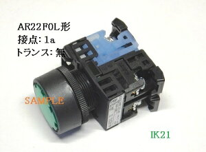 富士電機 〓 【防油形AR22形平形照光押しボタンスイッチ(LED):青】接点構成:1b ランプ使用電圧:110V 〓 AR22F0L-01H3S
