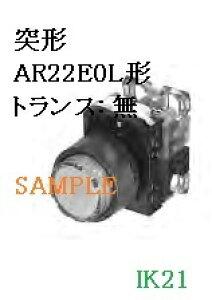 富士電機 〓 【防油形AR22形突形照光押しボタンスイッチ(LED):青】接点構成:1a1b ランプ使用電圧:220V 〓 AR22E0L-11M3S