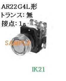 富士電機 〓 【防油形AR22形透明フルガード形照光押しボタンスイッチ(LED):橙】接点構成:1a1b ランプ使用電圧:110V 〓 AR22G4L-11H3A