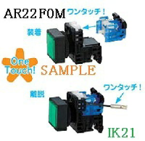 富士電機 〓 【防油形AR22形角フレーム、平形照光押しボタンスイッチ(LED):青】接点構成:1a1b ランプ使用電圧:110V 〓 AR22F0M-11H3S