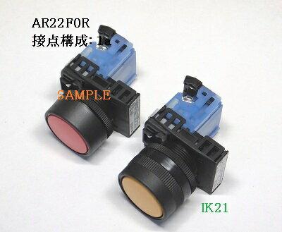 富士電機 〓 【防油形AR22形平形押しボタンスイッチ:白】接点構成:1a 〓 AR22F0R-10W