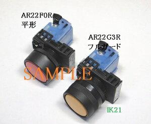 富士電機 〓 【防油形AR22形フルガード形(Eボタンφ24)押しボタンスイッチ:青】接点構成:1a 〓 AR22G3R-10S