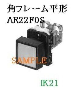 富士電機 〓 【防油形AR22形角フレーム平形押しボタンスイッチ:青】接点構成:1a1b 〓 AR22F0S-11S