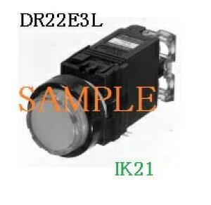 富士電機 〓 【防油形DR22形 標準奥行:丸フレーム:突形表示灯:青】【ランプ使用電圧:AC220V(トランス付):LED】 〓 DR22E3L-M3S