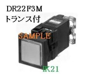 富士電機 〓 【防油形DR22形 標準奥行:角フレーム:平形表示灯:青】【ランプ使用電圧:AC110V(トランス付):LED】 〓 DR22F3M-H3S
