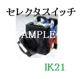 富士電機 〓 【防油形AR22形 丸フレーム:ツマミ形セレクタスイッチ 手動2ノッチ】接点構成:1a 〓 AR22PR-210B