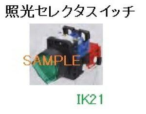 富士電機 〓 【防油形AR22形 照光セレクタスイッチ 手動2ノッチ ツマミの色:青】接点構成:1a、ランプ使用電圧:AC110V 〓 AR22PL-210H3S