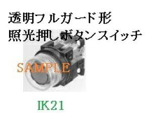 富士電機 〓 【防油形AR30形透明フルガード形照光押しボタンスイッチ(LED):青】接点構成:1a1b ランプ使用電圧:24V 〓 AR30G4L-11E3S