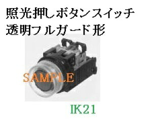 富士電機 〓 【防油形AR30形透明フルガード形照光押しボタンスイッチ(LED):青】接点構成:1a1b ランプ使用電圧:220V 〓 AR30G4L-11M3S
