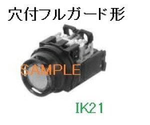 富士電機 〓 【防油形AR30形穴付フルガード形照光押しボタンスイッチ(LED):青】接点構成:1a ランプ使用電圧:110V 〓 AR30G2L-10H3S