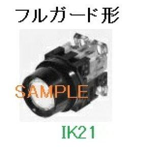 富士電機 〓 【防油形AR30形フルガード形照光押しボタンスイッチ(LED):青】接点構成:1a1b ランプ使用電圧:24V 〓 AR30G3L-11E3S