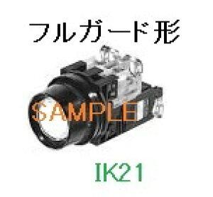 富士電機 〓 【防油形AR30形フルガード形照光押しボタンスイッチ(LED):青】接点構成:1a ランプ使用電圧:110V 〓 AR30G3L-10H3S