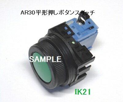富士電機 〓 【防油形AR30形平形押しボタンスイッチ:黄】接点構成:1a1b 〓 AR30F0R-11Y