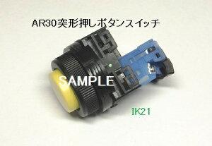 富士電機 〓 【防油形AR30形突形押しボタンスイッチ:青】接点構成:1b 〓 AR30E0R-01S