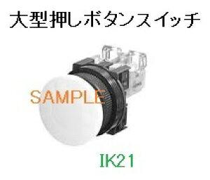 富士電機 〓 【防油形AR30形大形押しボタンスイッチ:青】接点構成:1b 〓 AR30M0R-01S