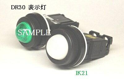 富士電機 〓 【防油形DR30形 標準奥行:丸フレーム:ドーム形表示灯:乳白】【ランプ使用電圧:AC220V(トランス付):LED】 〓 DR30D0L-M3W