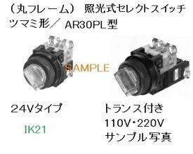 富士電機 〓 【防油形AR30形 照光セレクタスイッチ 手動2ノッチ ツマミの色:乳白】接点構成:1a、ランプ使用電圧:AC220V 〓 AR30PL-210M3W