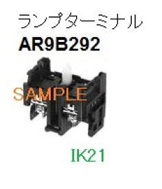 富士電機 〓 【ランプターミナル】AR22・DR22・AR30・DR30シリーズオプション 〓 AR9B292