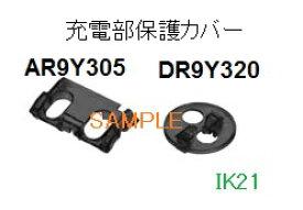 富士電機 〓 【充電部保護カバー】AR22・DR22・AR30・DR30シリーズオプション 〓 AR9Y305